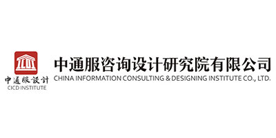 China Information Consulting & Designing Institute Co., Ltd.