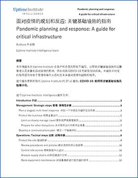 面对疫情的规划和反应: 关键基础设施的指南